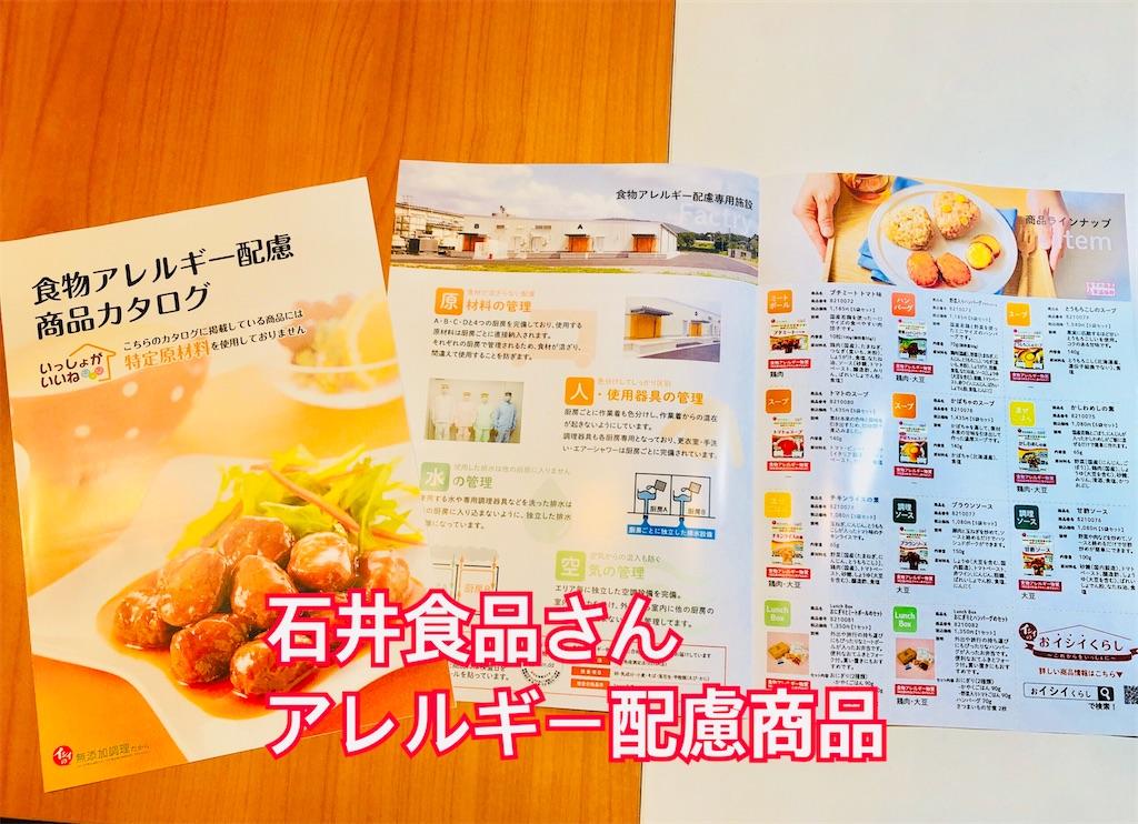 f:id:allergy_nagasakikko:20210108214355j:image