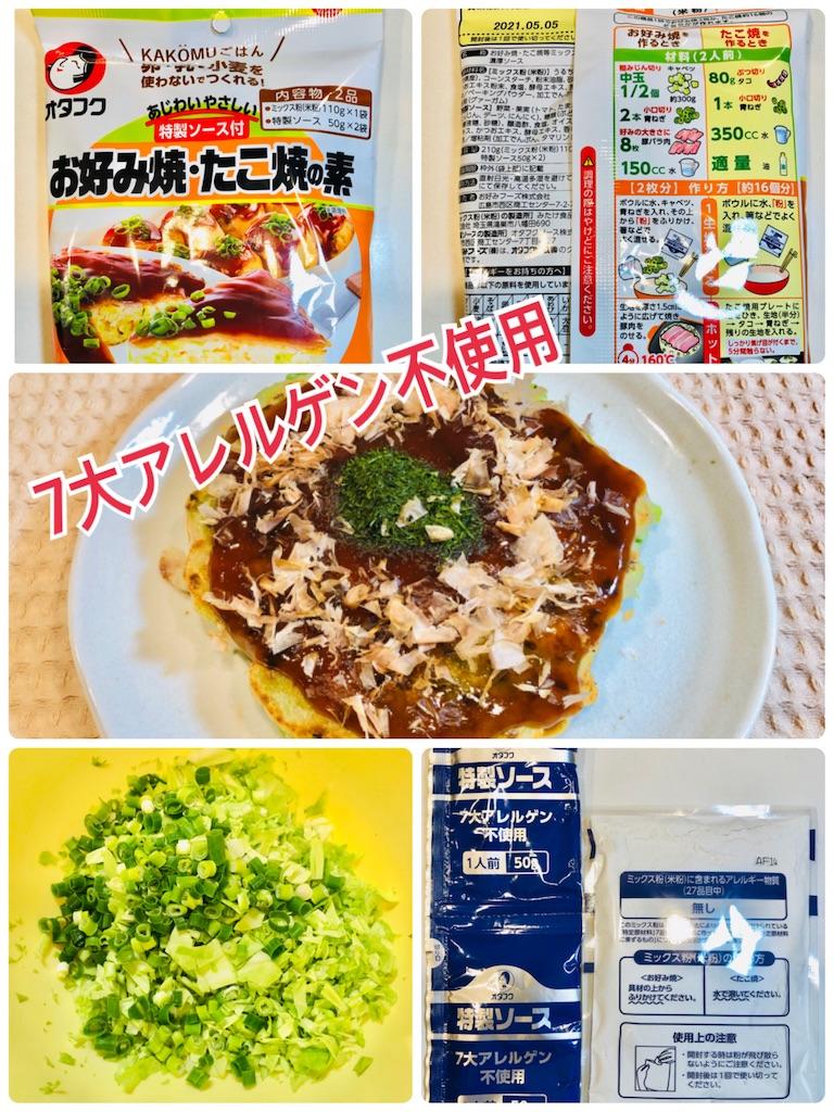 f:id:allergy_nagasakikko:20210118232740j:image