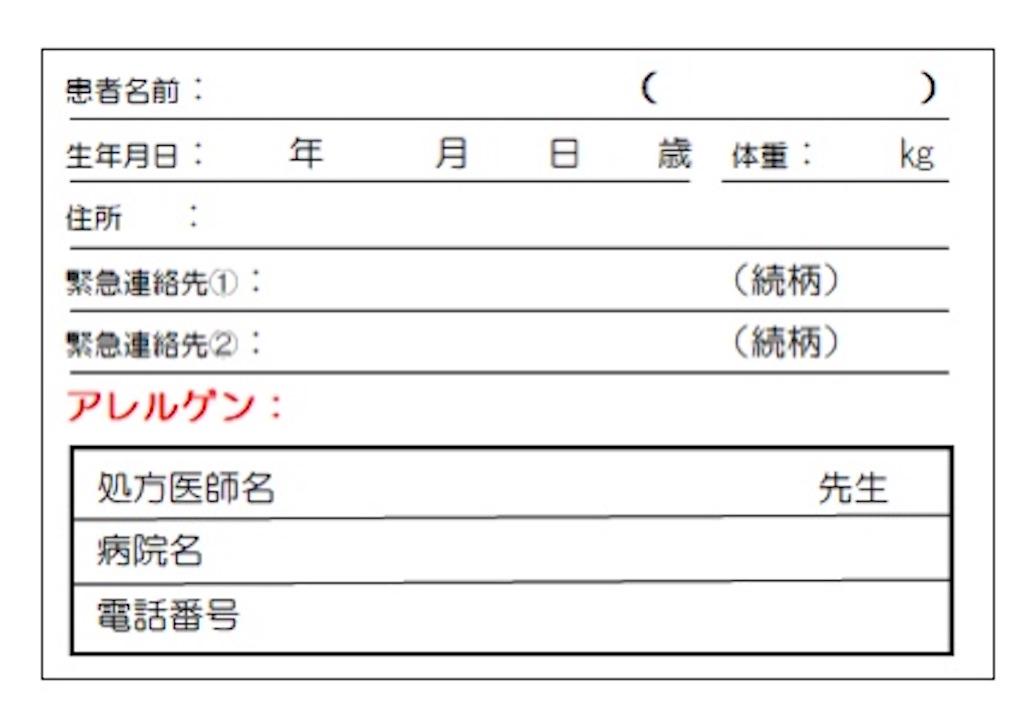 f:id:allergy_nagasakikko:20210118235342j:image