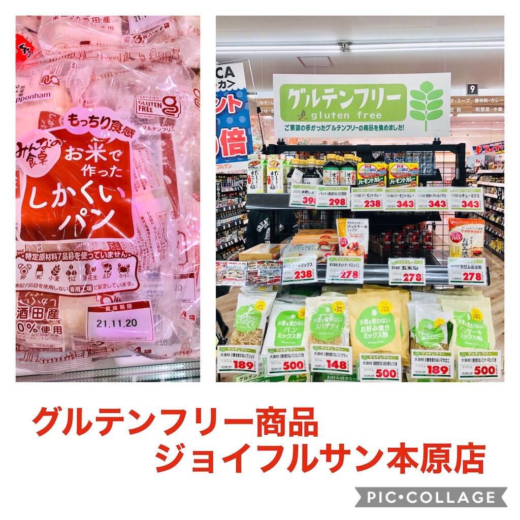 f:id:allergy_nagasakikko:20210121100017j:image