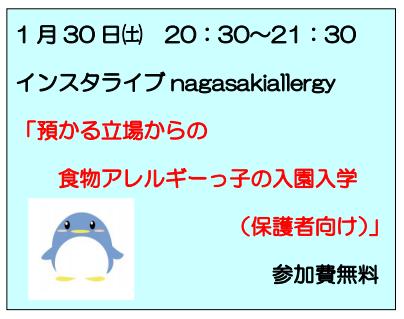 f:id:allergy_nagasakikko:20210124205447p:plain