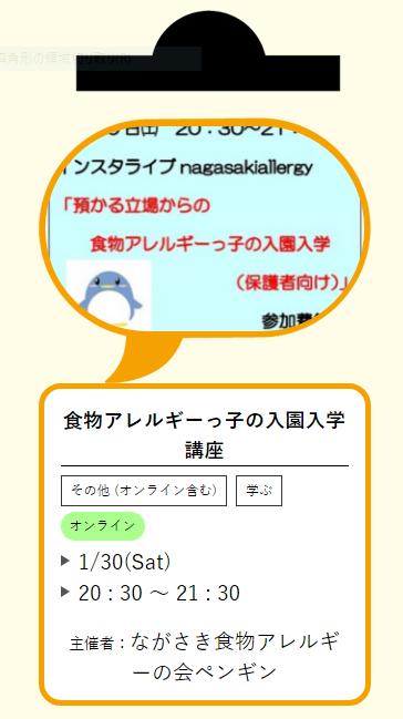 f:id:allergy_nagasakikko:20210125152705p:plain