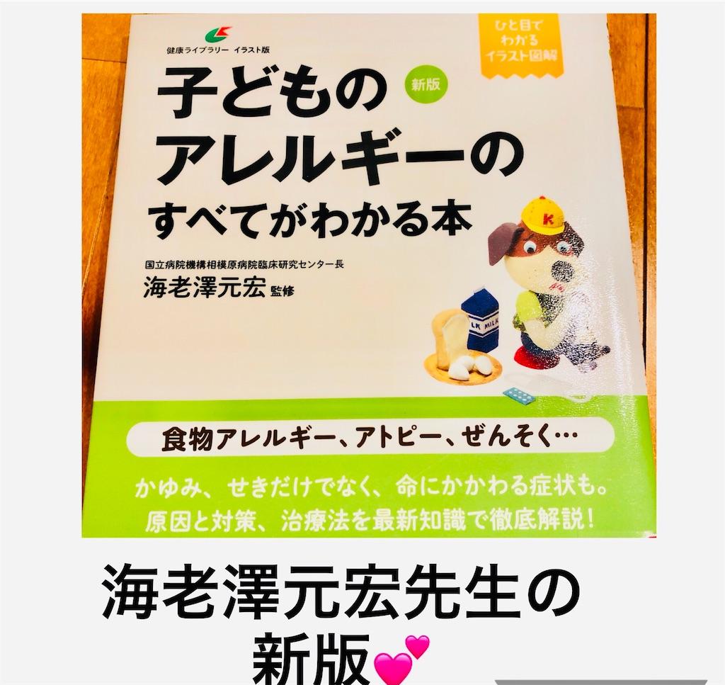 f:id:allergy_nagasakikko:20210127184623j:image