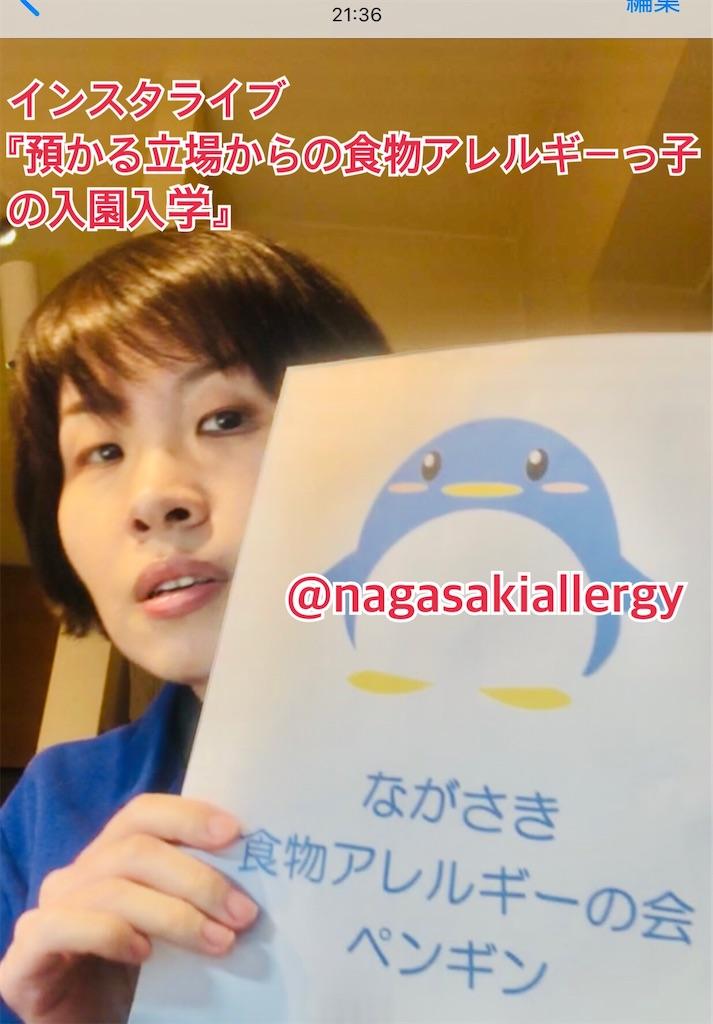 f:id:allergy_nagasakikko:20210130230646j:image