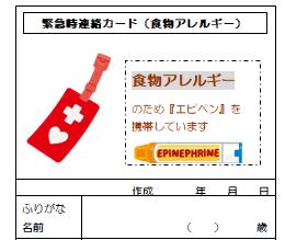 f:id:allergy_nagasakikko:20210206194337p:plain