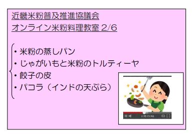 f:id:allergy_nagasakikko:20210207154303p:plain