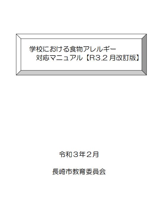 f:id:allergy_nagasakikko:20210225223255p:plain