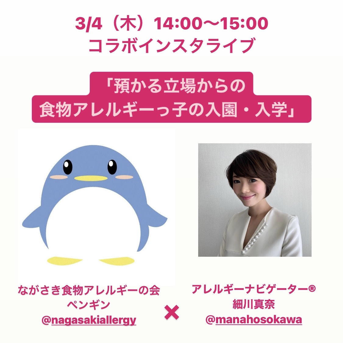 f:id:allergy_nagasakikko:20210227133917j:plain