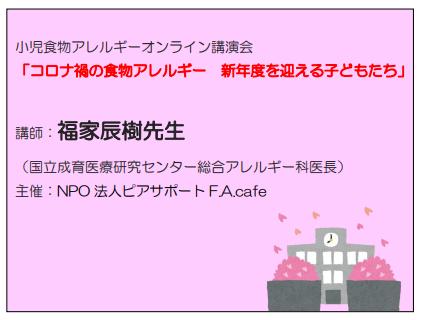 f:id:allergy_nagasakikko:20210227213705p:plain