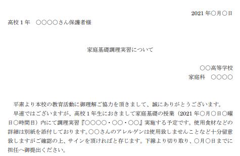f:id:allergy_nagasakikko:20210301061629p:plain