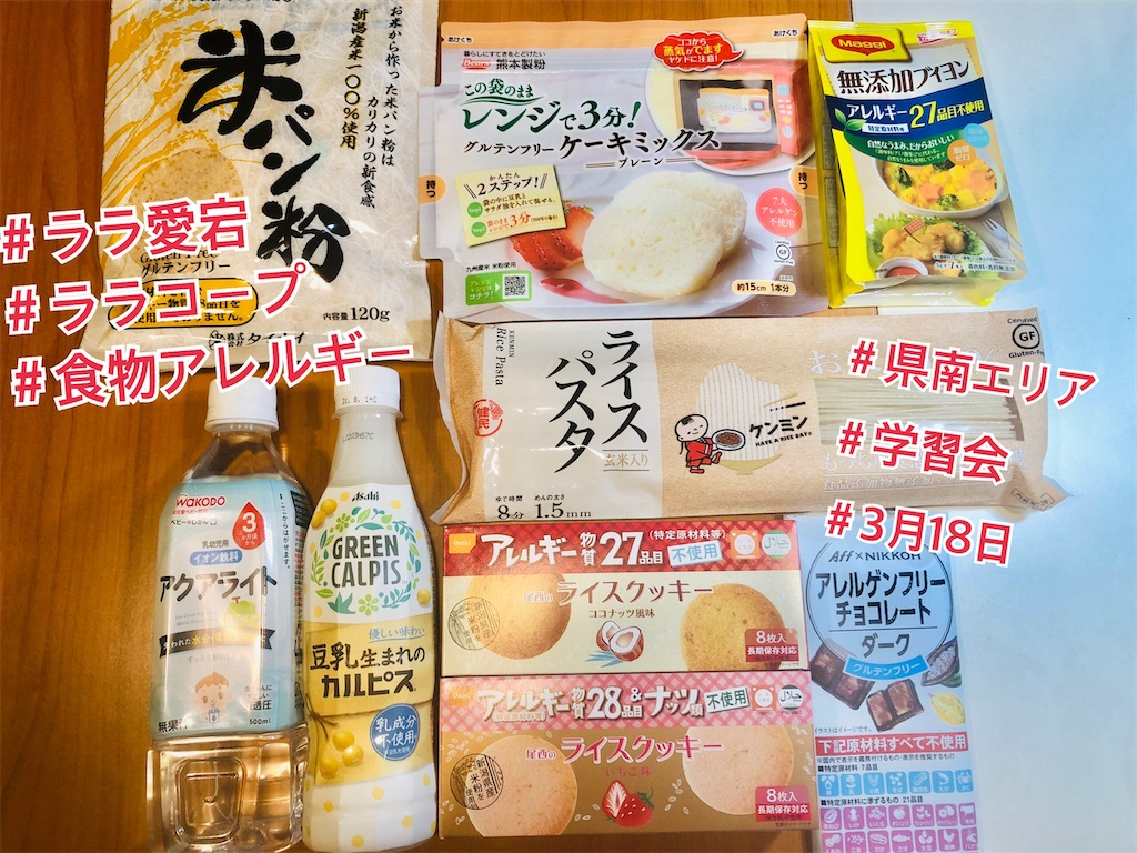 f:id:allergy_nagasakikko:20210311215228j:image