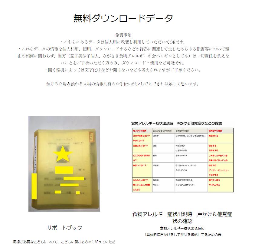 f:id:allergy_nagasakikko:20210316131349p:plain