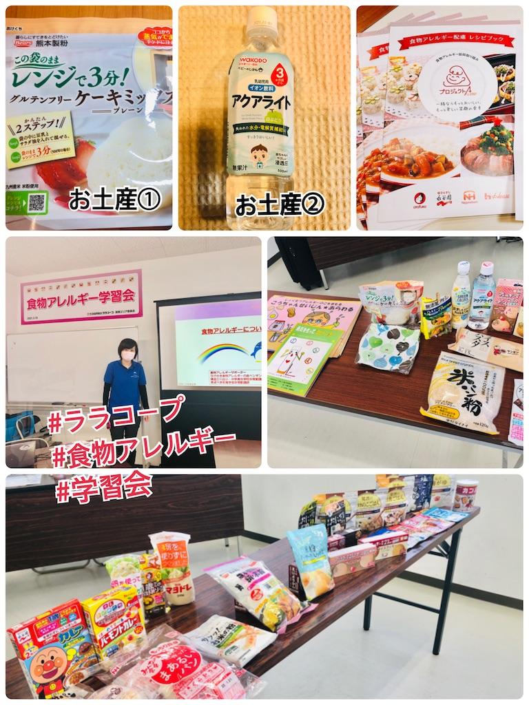 f:id:allergy_nagasakikko:20210318165517j:image