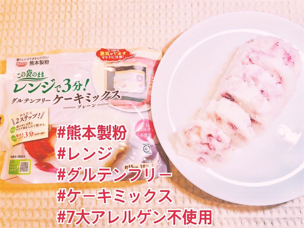 f:id:allergy_nagasakikko:20210319211843j:image
