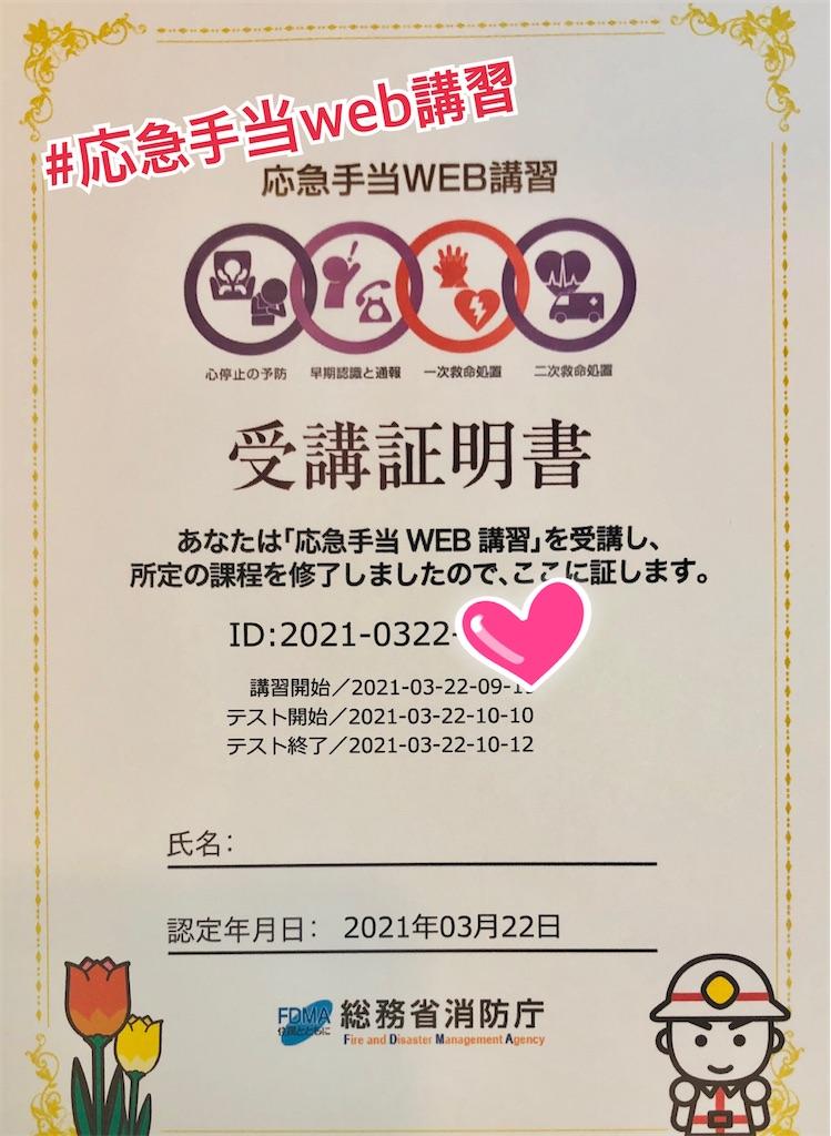 f:id:allergy_nagasakikko:20210322132948j:image