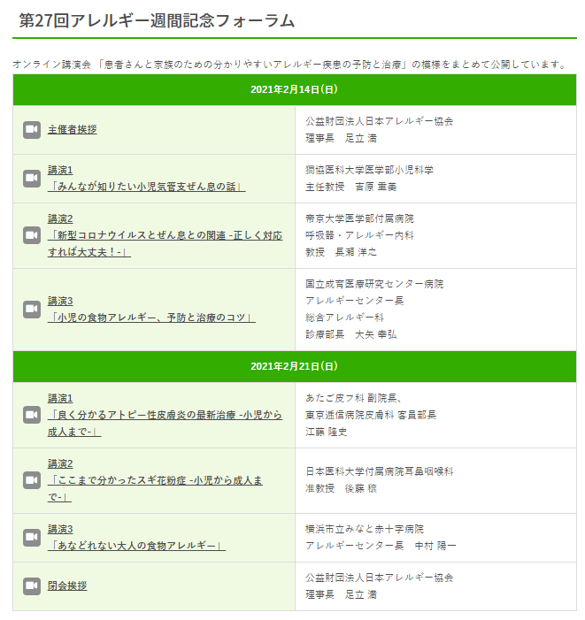 f:id:allergy_nagasakikko:20210324084728p:plain