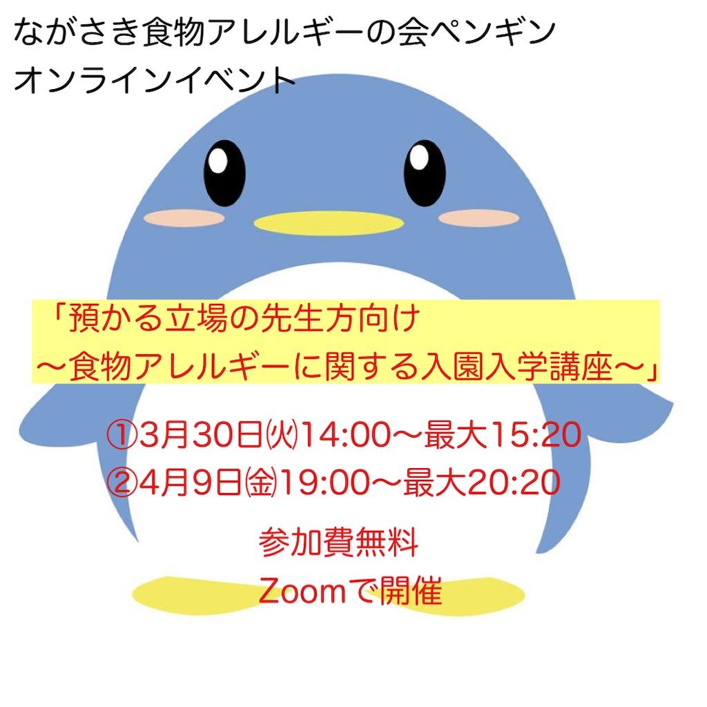 f:id:allergy_nagasakikko:20210325210058j:image