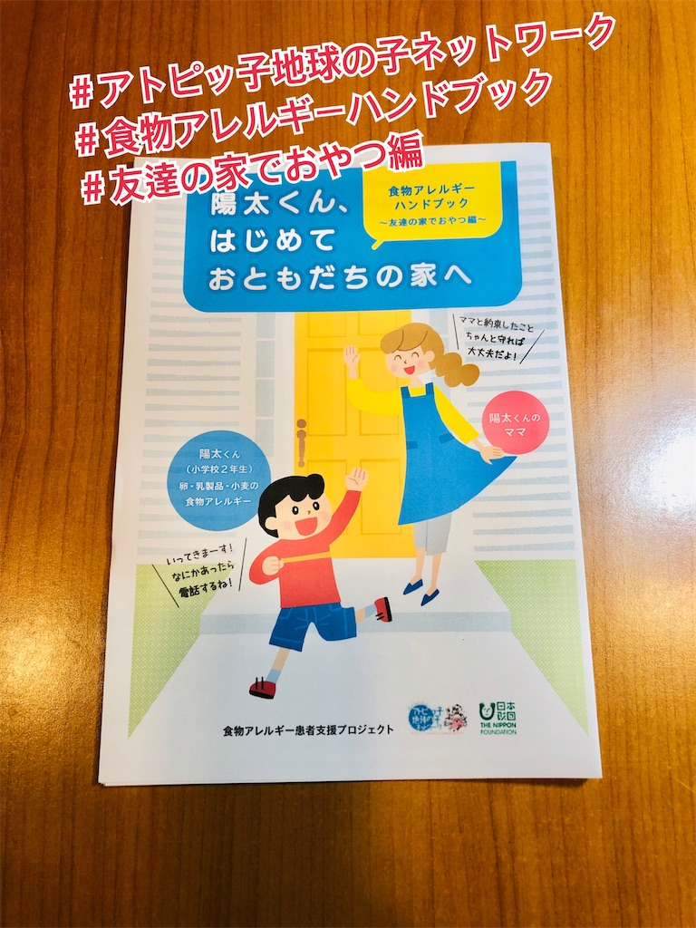 f:id:allergy_nagasakikko:20210329203630j:image