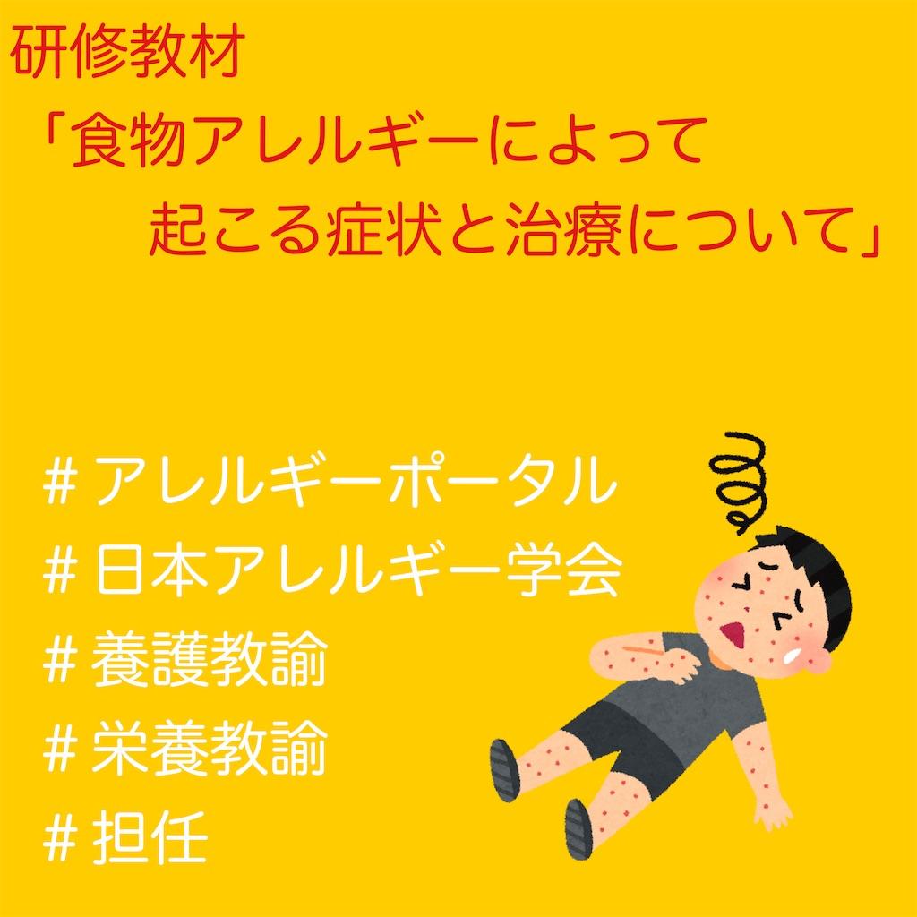 f:id:allergy_nagasakikko:20210402190330j:image