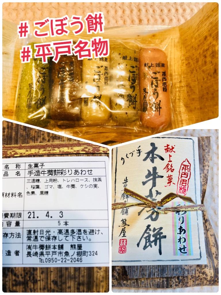f:id:allergy_nagasakikko:20210404205539j:image