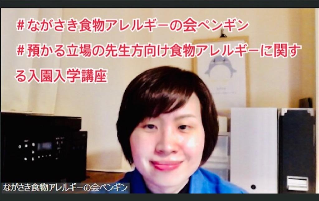 f:id:allergy_nagasakikko:20210410115246j:image