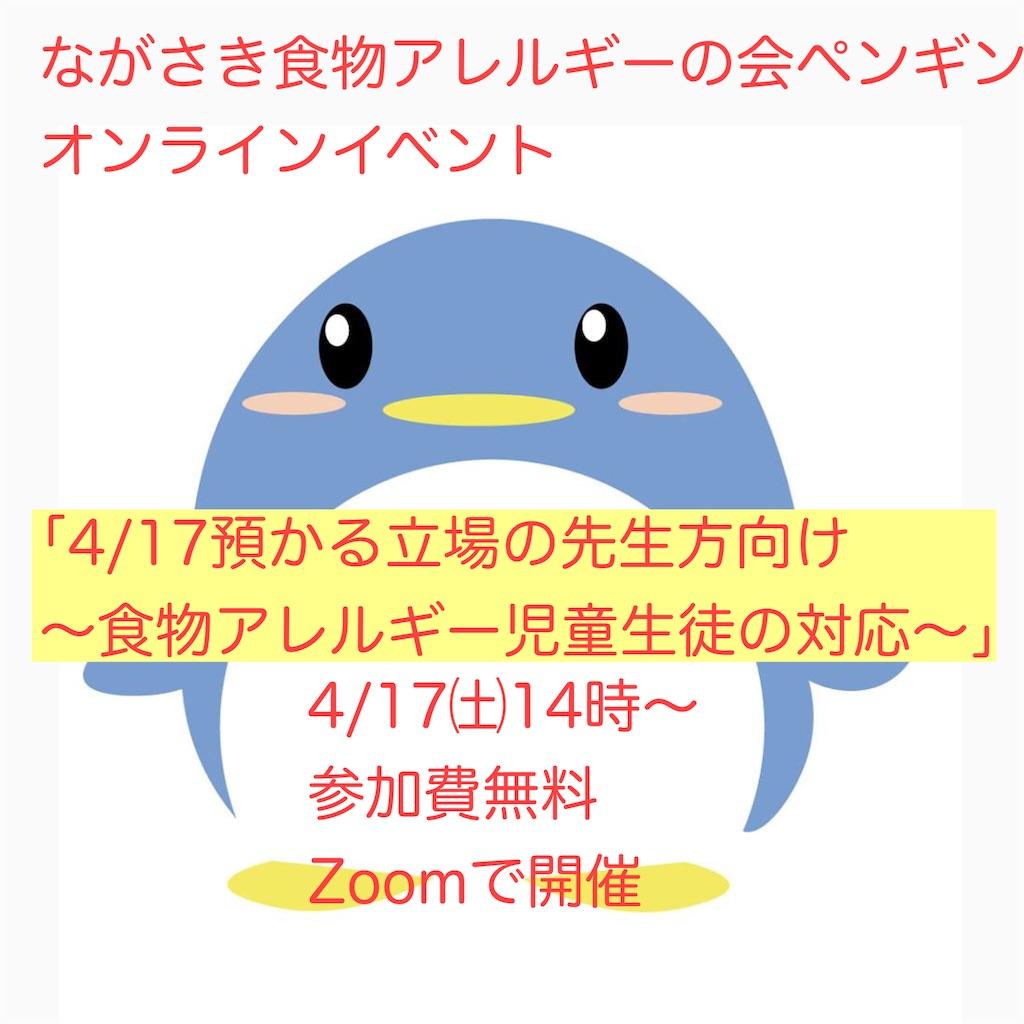 f:id:allergy_nagasakikko:20210410191739j:image