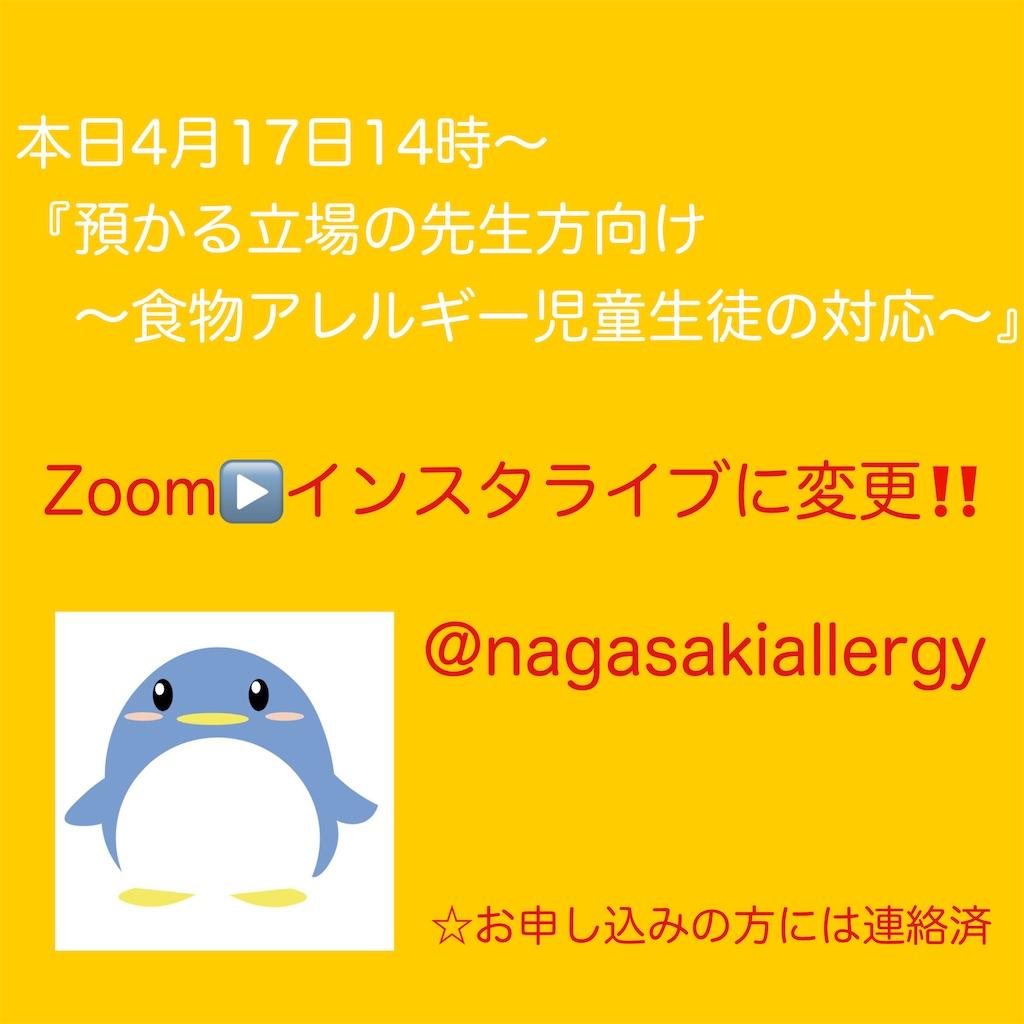 f:id:allergy_nagasakikko:20210417121201j:image