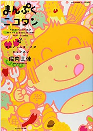 f:id:allergy_nagasakikko:20210425140647p:plain