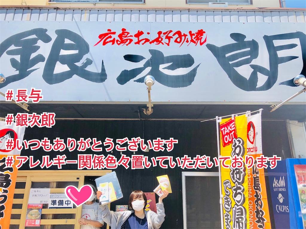 f:id:allergy_nagasakikko:20210503212226j:image