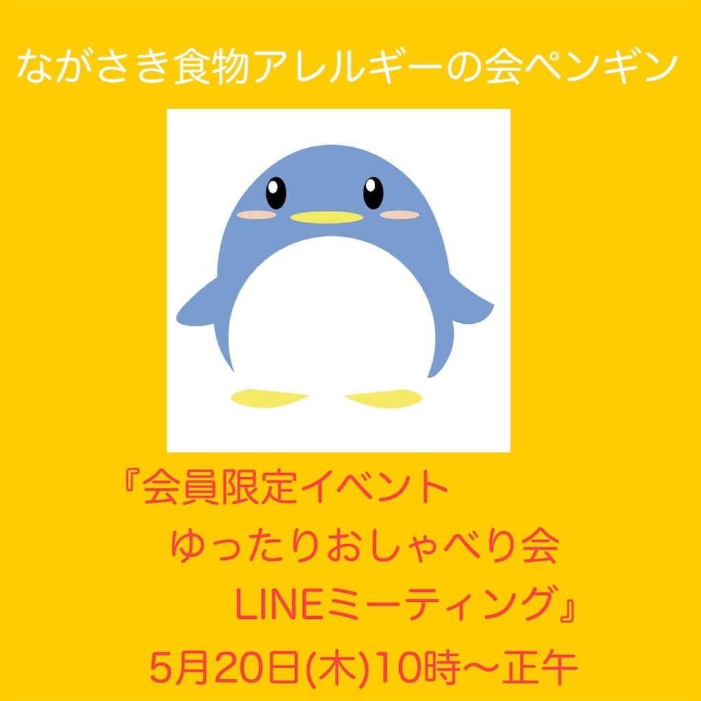 f:id:allergy_nagasakikko:20210511213202j:image