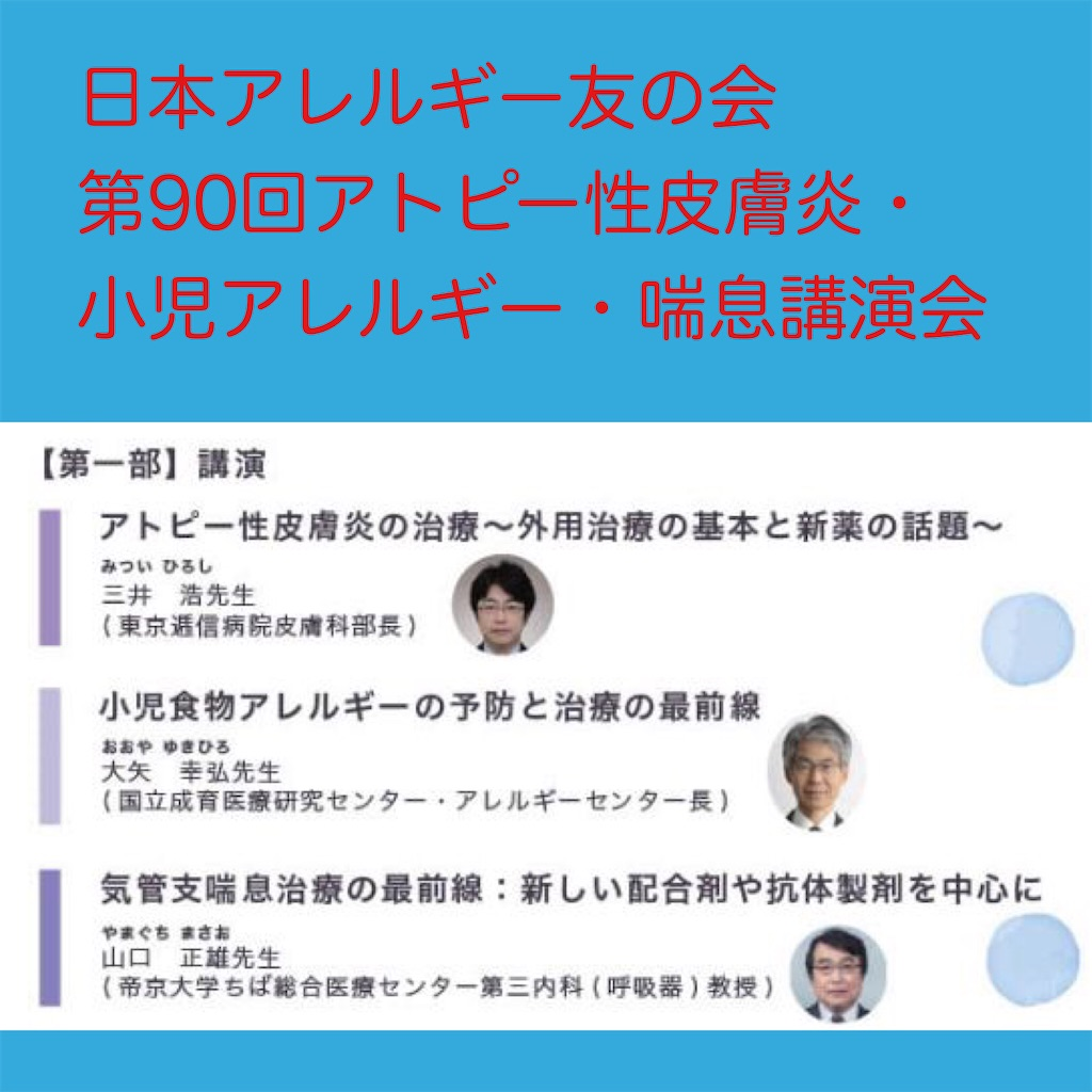f:id:allergy_nagasakikko:20210606133930j:image