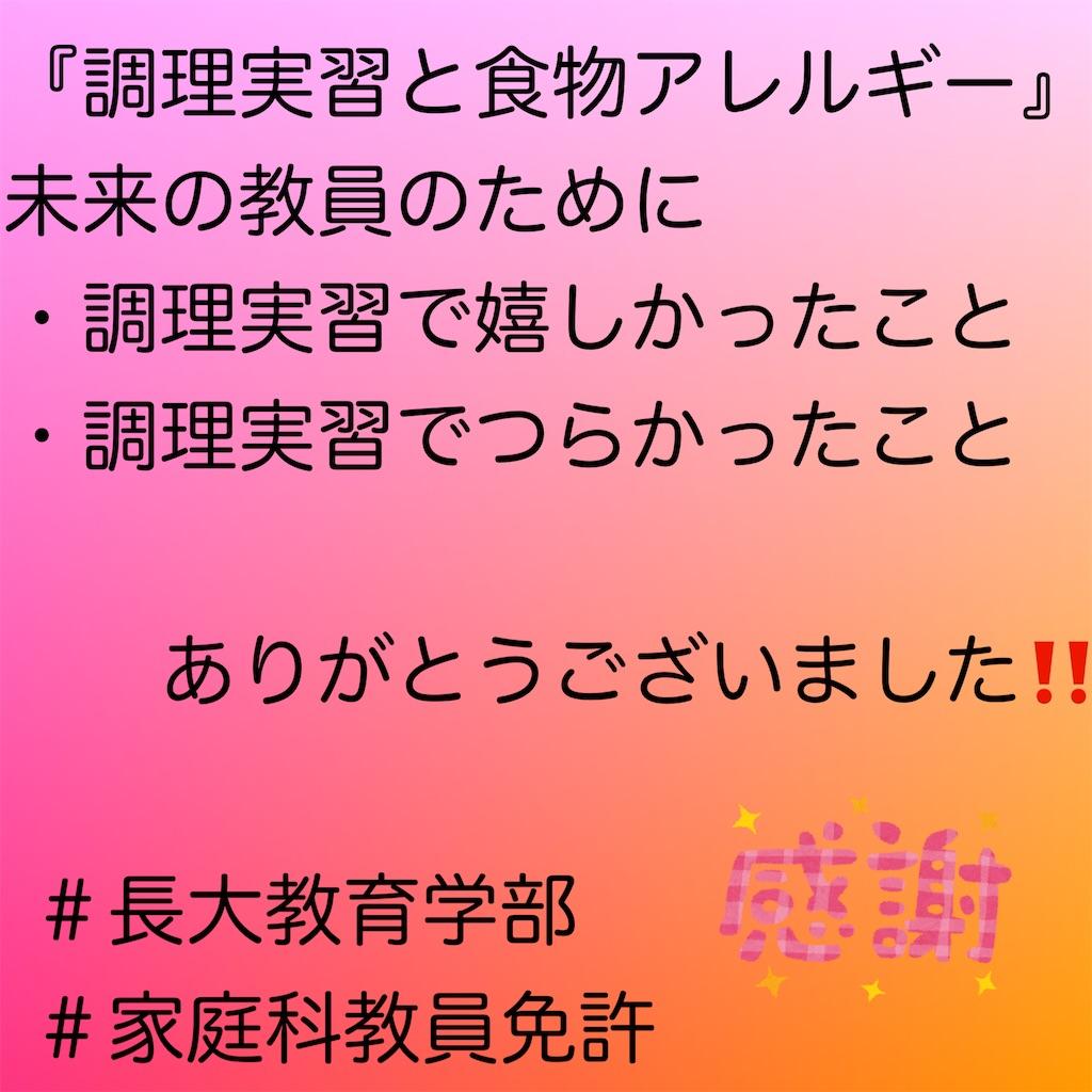 f:id:allergy_nagasakikko:20210618211309j:image