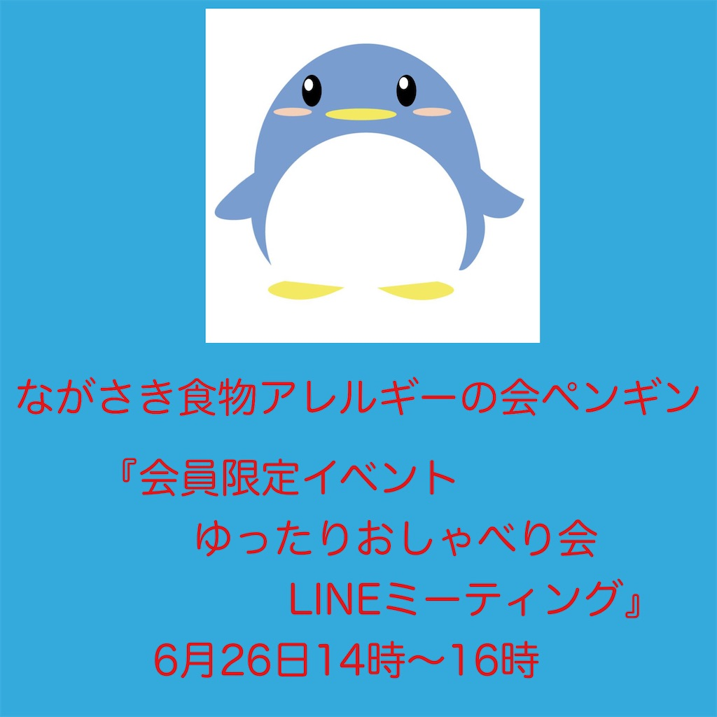 f:id:allergy_nagasakikko:20210620175405j:image