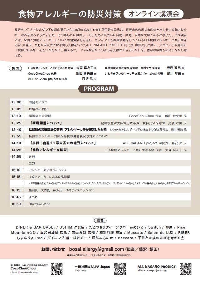 f:id:allergy_nagasakikko:20210623191532p:plain