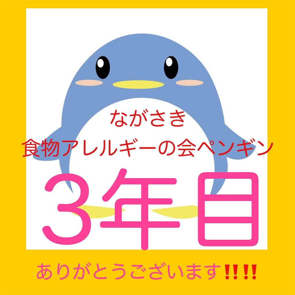 f:id:allergy_nagasakikko:20210701140904j:image