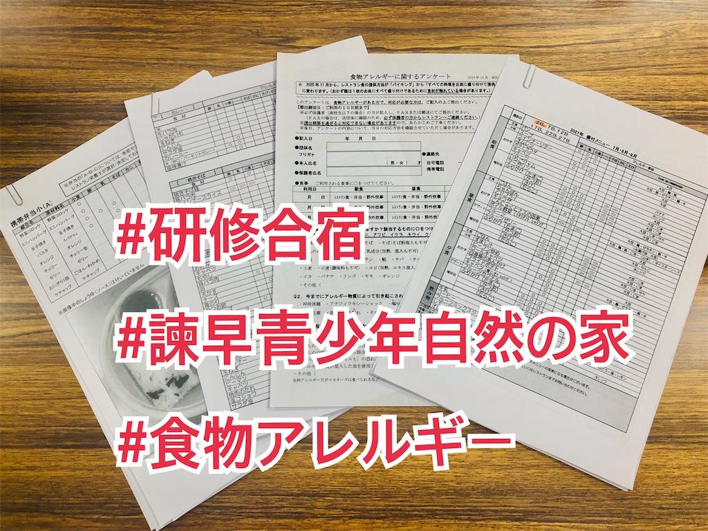 f:id:allergy_nagasakikko:20210714101821j:image