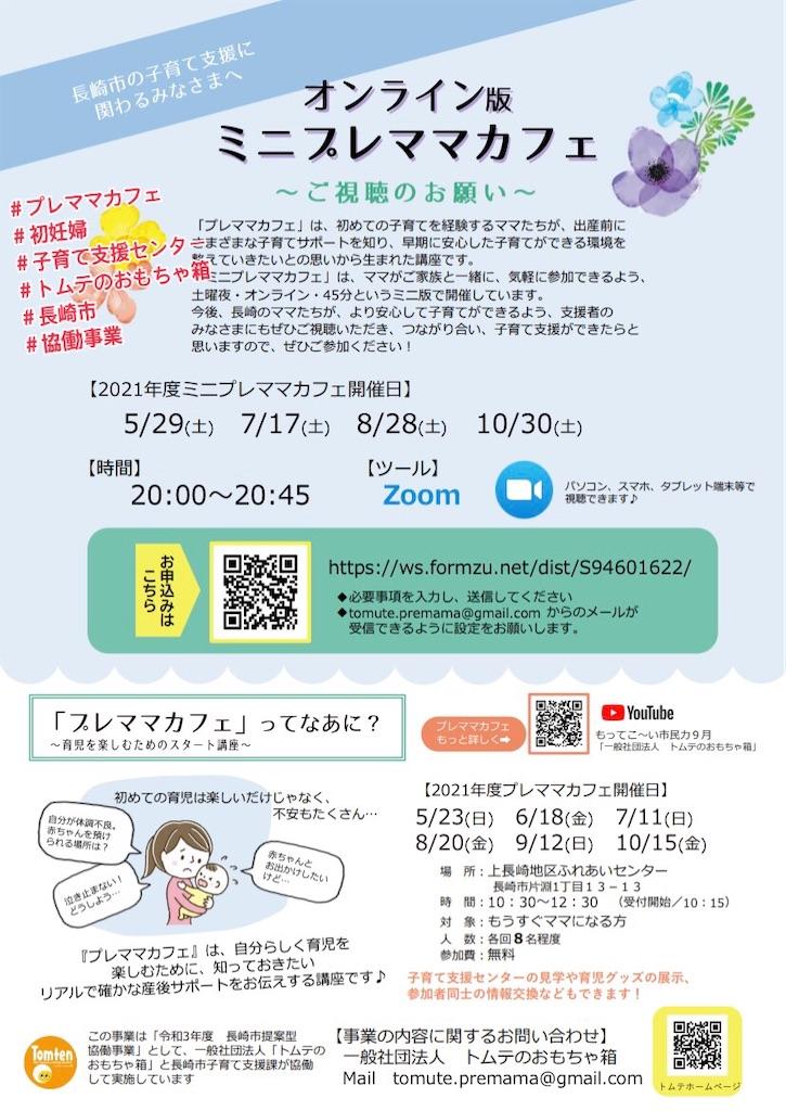 f:id:allergy_nagasakikko:20210717232205j:image