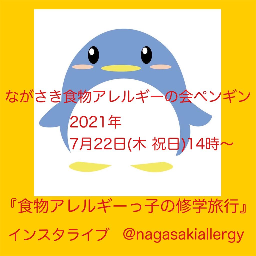 f:id:allergy_nagasakikko:20210719171020j:plain