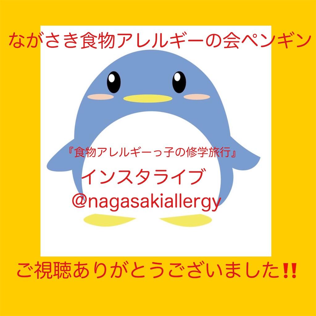 f:id:allergy_nagasakikko:20210722145318j:image