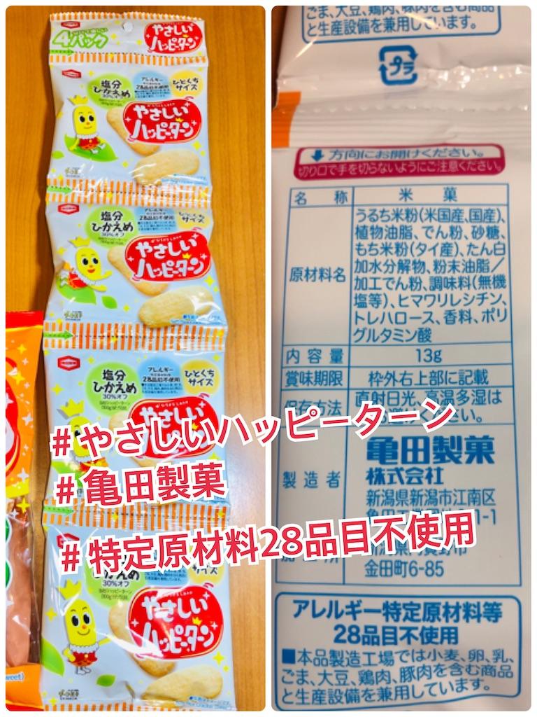 f:id:allergy_nagasakikko:20210724100157j:image