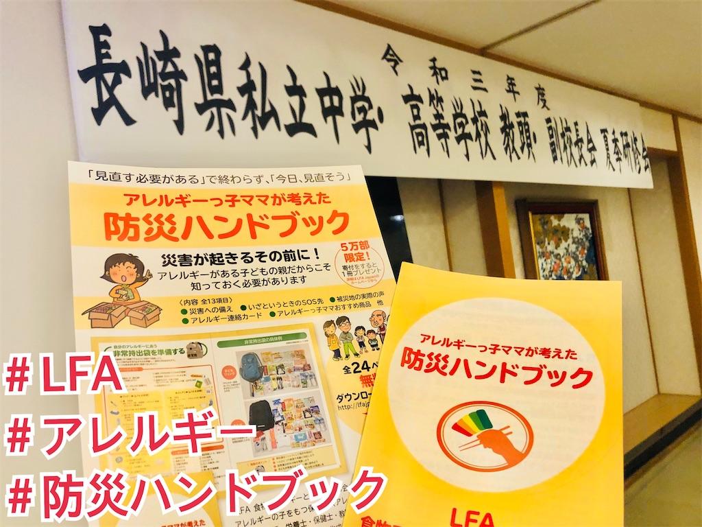 f:id:allergy_nagasakikko:20210727125211j:image