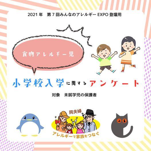 f:id:allergy_nagasakikko:20210731211620j:plain