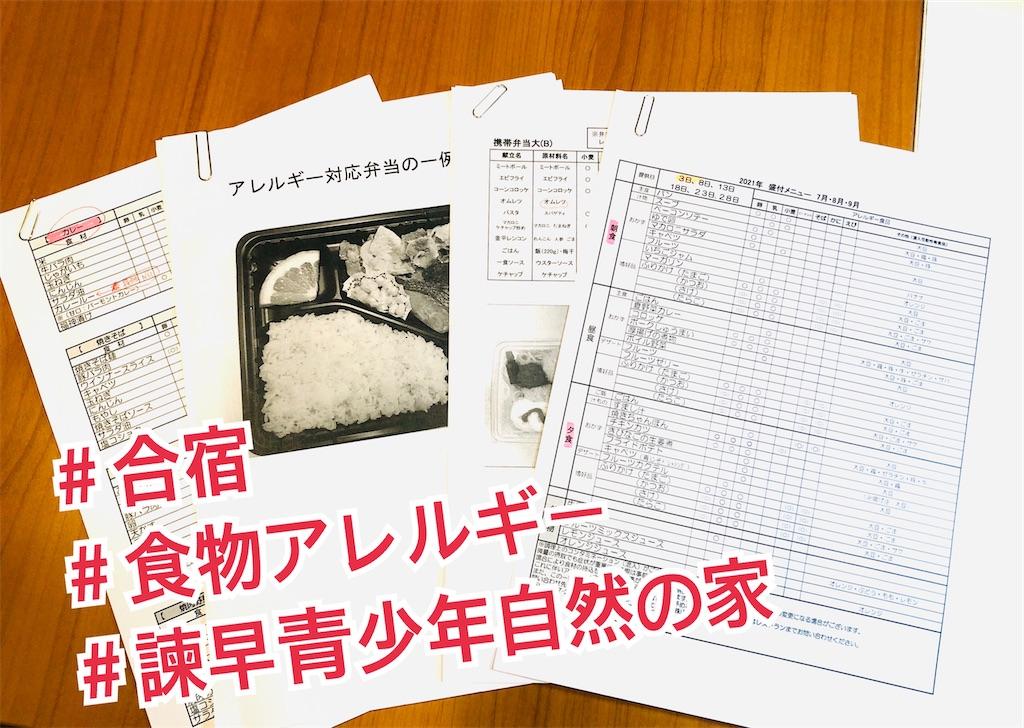 f:id:allergy_nagasakikko:20210802154632j:image