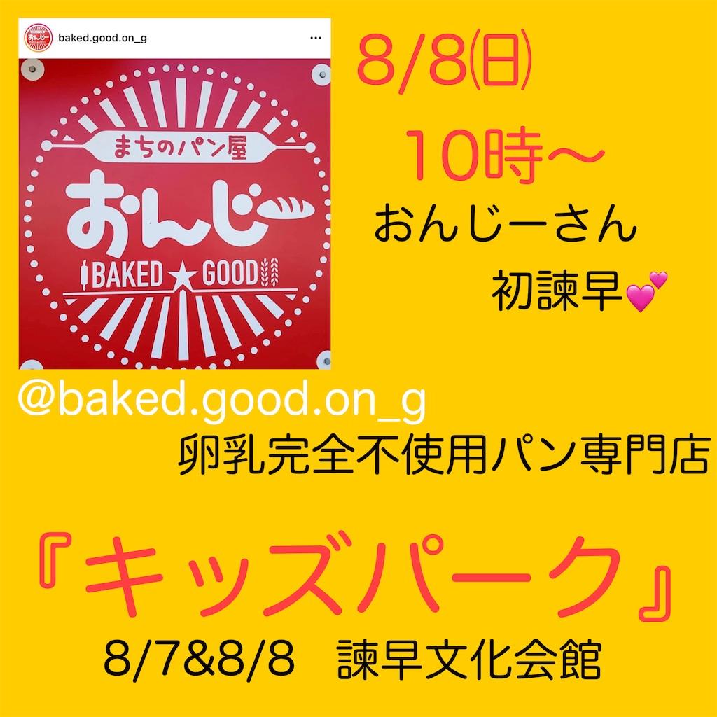 f:id:allergy_nagasakikko:20210803171417j:image