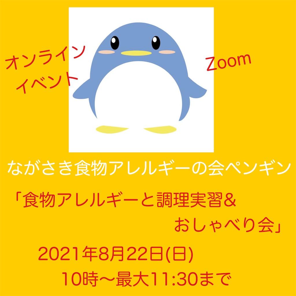 f:id:allergy_nagasakikko:20210812180902j:image