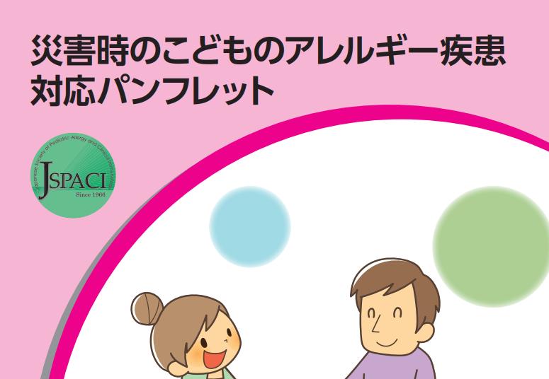 f:id:allergy_nagasakikko:20210815164018p:plain