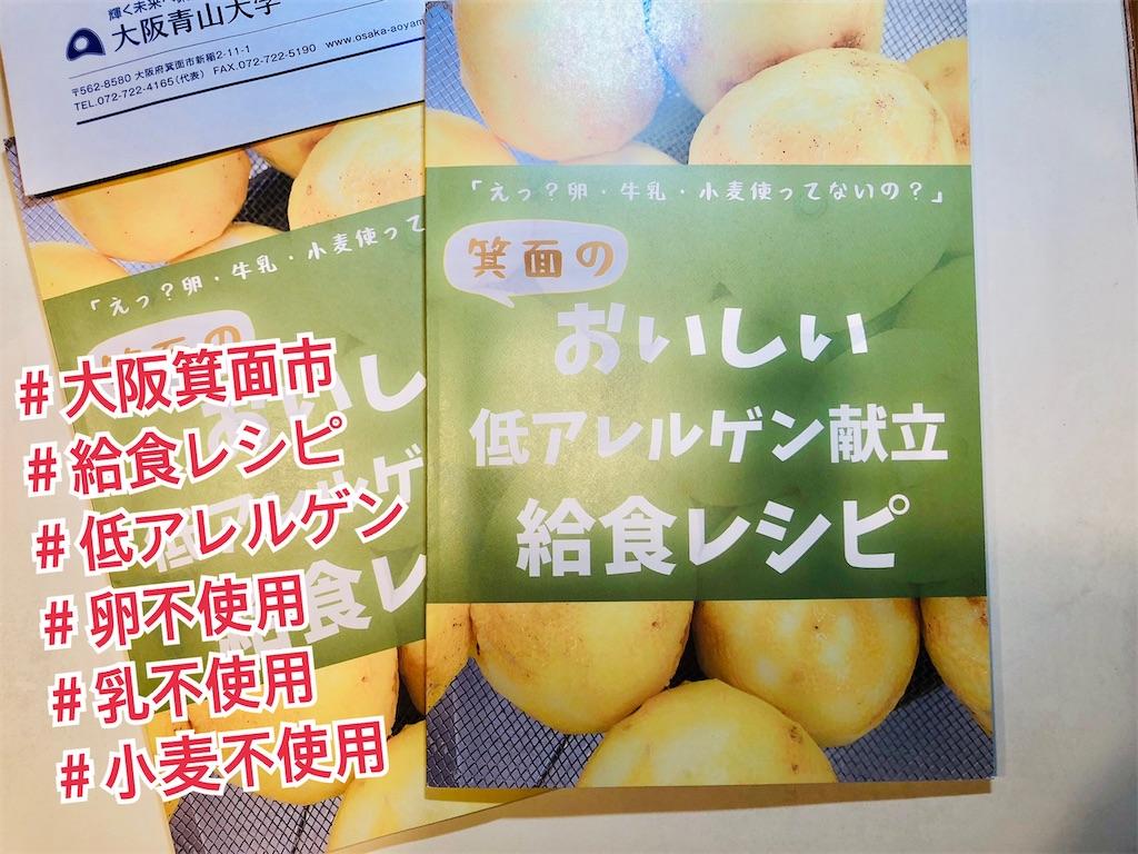 f:id:allergy_nagasakikko:20210817195340j:image