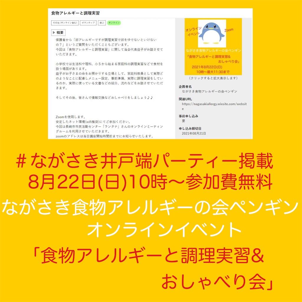 f:id:allergy_nagasakikko:20210820164947j:image