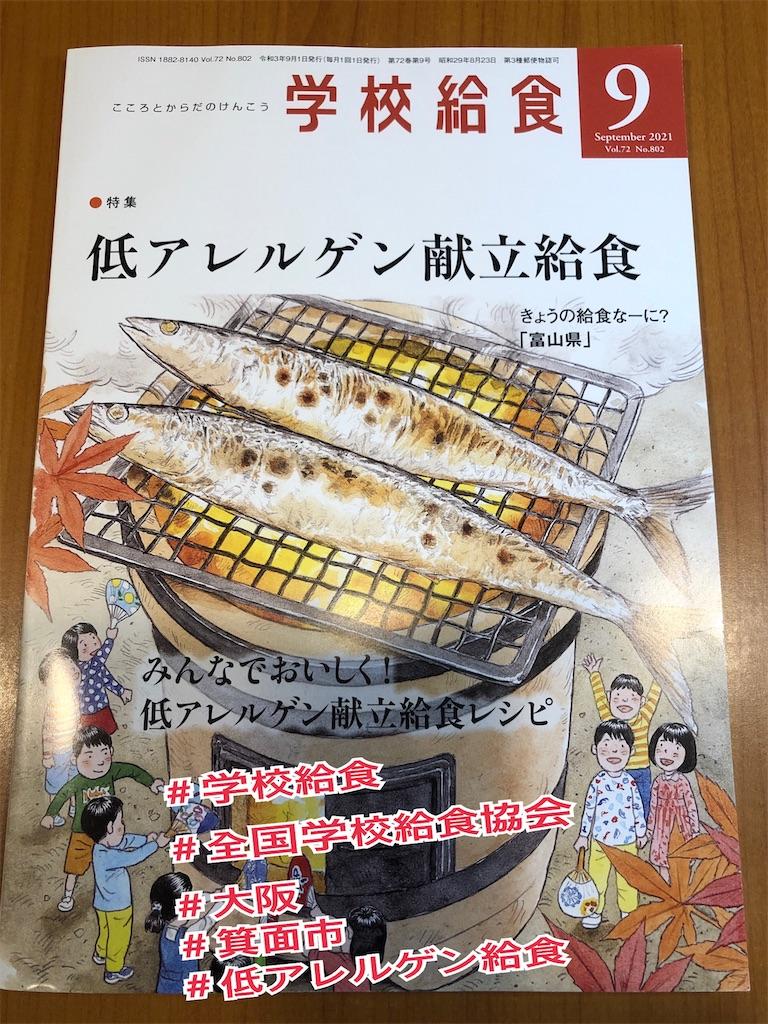 f:id:allergy_nagasakikko:20210820172711j:image