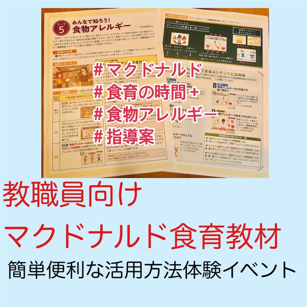 f:id:allergy_nagasakikko:20210821104605j:image